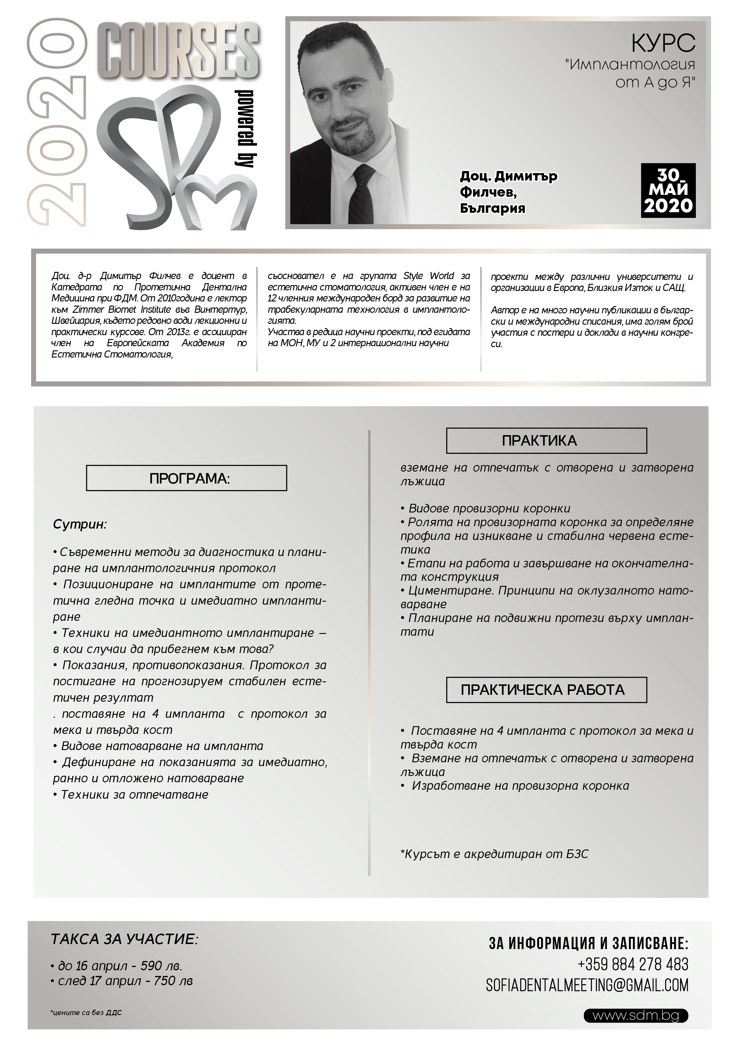 Имплантология от А до Я - доц. д-р Димитър Филчев
