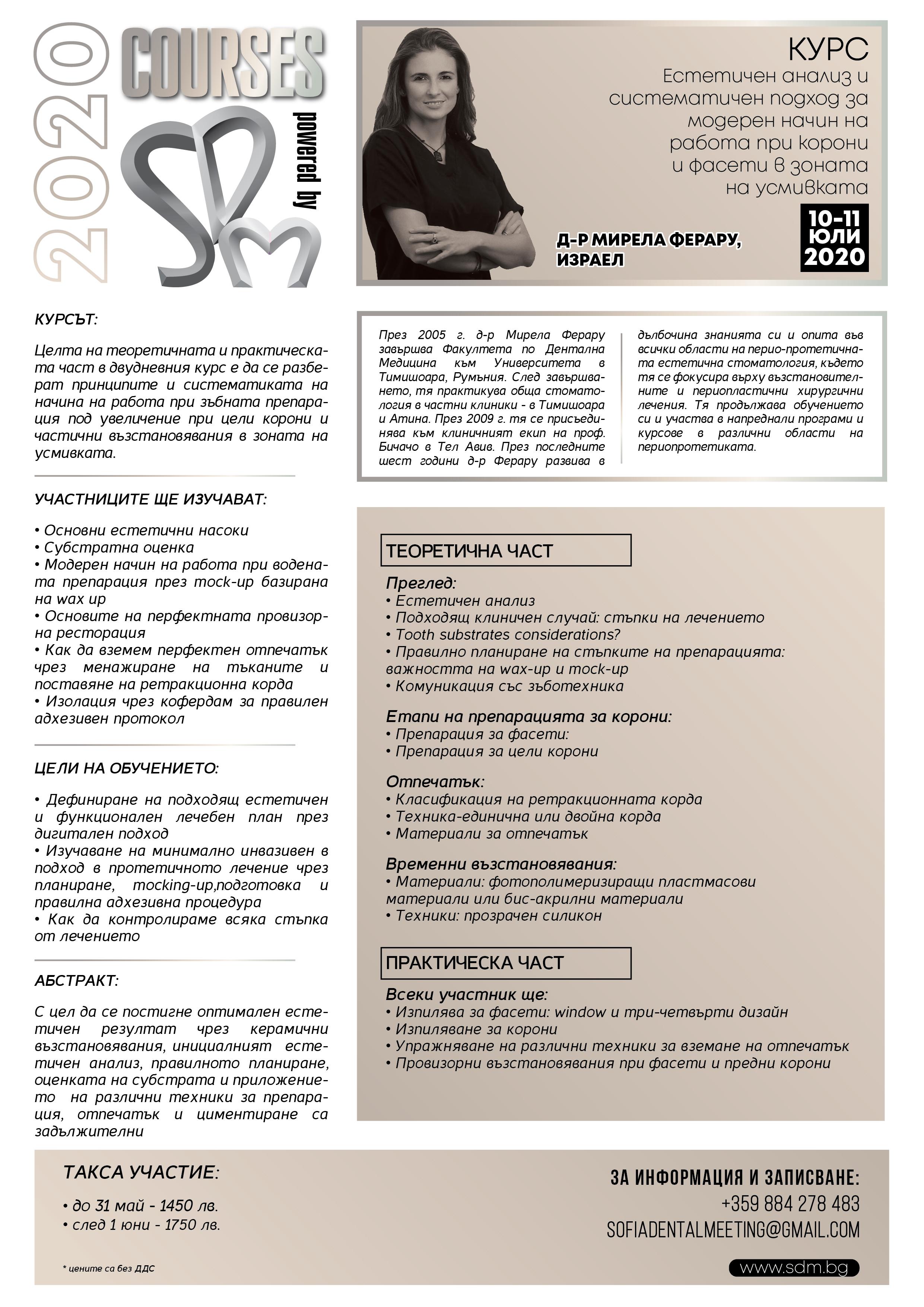 """Курс """"Естетичен анализ и систематичен подход за модерен начин на работа при корони и фасети в зоната на усмивката"""" - д-р Мирела Ферару"""