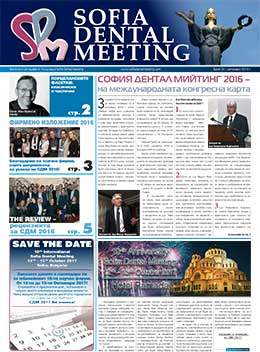 SDM Vestnik December 2016